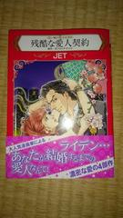 HQ☆残酷な愛人契約/JET