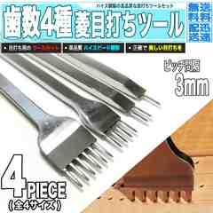 専用工具 レザークラフト 目打ちツール ピッチ幅 3mm 4本セット
