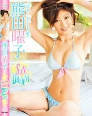 ◆熊田曜子/SUN DREAM