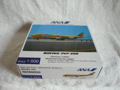 モデルプレーン「NH50050 B747-400 ピカチュウジャンボ」(C1)