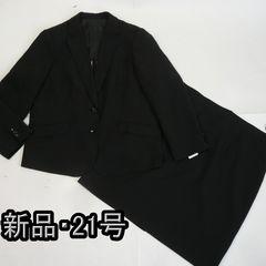機能美スタイルスーツ★大きいサイズ【新品★21号】113