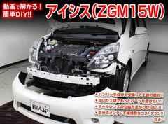 送料無料 トヨタ アイシス ZGM15W メンテナンスDVD VOL1