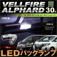 アルファード ヴェルファイア GGH AGH AYH 30系 バックランプ CREE LED T16