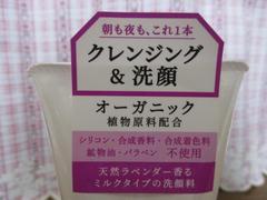 ママバタークレンジングミルク ダブル洗顔不要 新品!
