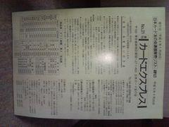 #21  カードエクスプレス 通販リスト  日本カード友の会