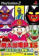 ☆PS2ソフト☆桃鉄15/桃太郎電鉄15 五大ボンビー登場!の巻☆