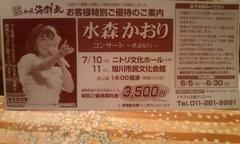 水森かおり北海道コンサート優待券7/10・11札幌&旭川\6500が\3500