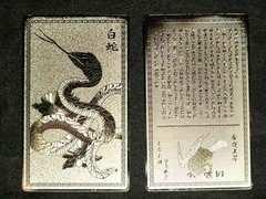『財運招来・無病息災』白蛇銀箔護符カード☆