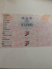 セブン セブンイレブン 商品券 1000円 1枚 お釣り出る