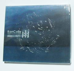 艦これ KanColle Original Sound Track vol.IV【雨】特典新品即