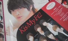 Myojo 2014年2月 Kis-My- Ft2 切り抜き