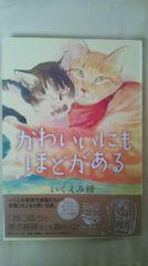 かわいいにもほどがある いくえみ綾 帯つき 猫漫画 集英社漫画本