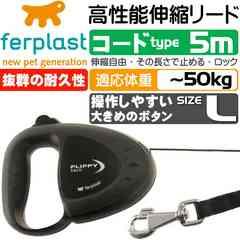 犬猫用伸縮リード フリッピーテックL コード5m黒 Fa5072