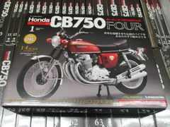☆デアゴスティーニ  未開封☆  週刊 CB750Four  1/4サイズ  全80セット