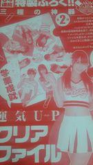 AKB48★学業成就運気UPクリアファイル■少年サンデー付録
