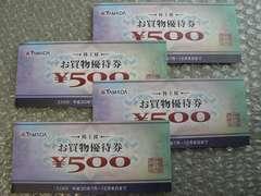 ヤマダ電機【株主優待券:2000円分】(500円×4枚)割引券