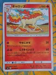 ポケモンカード 1進化 ギャロップ SM9 017/095 266