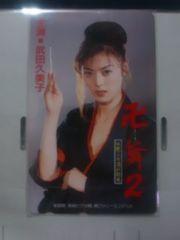 武田久美子テレカ-卍舞2 新品未使用
