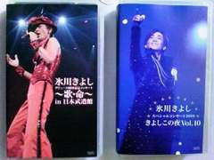 氷川きよし FC限定 デビュー10周年記念+スペシャルバージョン2010 2本VHS
