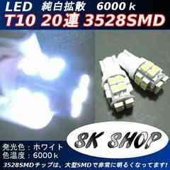 T10 T16 LED 20連 3528SMD 2個セット ホワイト ポジション