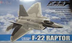 1/72 フジミ F-22 ラプター エンジン付き