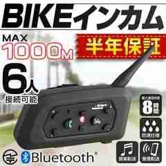 バイク インカム インターコム 6人同時通話 DAA01060-k