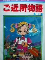 【送料無料】ご近所物語 全7巻完結セット《少女コミック》