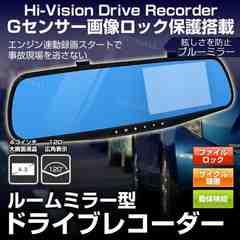 新品★ドライブレコーダー 4.3インチ 広角120度 DRJ-k