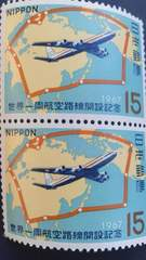 世界一周航空路線開設記念15円切手2枚新品未使用品  1967年