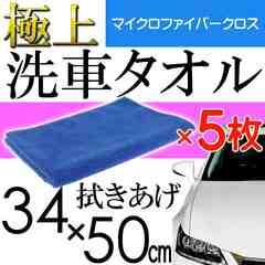 洗車タオル 5枚 マイクロファイバークロス 34×50cm 青 ro010