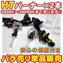 エムトラ】H7 HIDバーナー2本/35W/12V/30000K