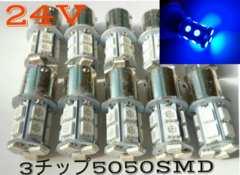 24V  LED S25 シングル 13連 10個セット ブルー 青 マーカー球