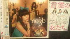激安!超レア!☆ノースリーブス/君しか☆初回盤B/CD+DVD+トレカ・帯付!超美品!