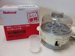 2801◆1スタ◆National/ナショナル 電気ゆで器 NW-43-Y ゆで卵