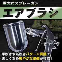 重力式スプレーガン 口径 1.3mm 大容量カップ400cc