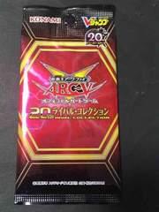 遊戯王 日本版 20thライバルコレクション(未開封)