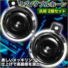 汎用 12V ダブルホーン ブラック メッキ 2個セット