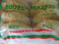 ☆大人気 あらびきビーフのメンチカツ 80g×10個  冷凍