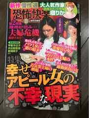 新刊 恐怖の快楽2017.11 幸せアピール女の不幸な現実