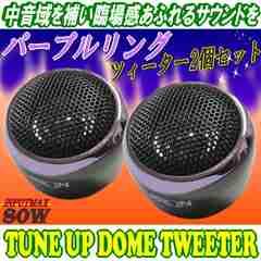 ツイータースピーカー★高級感と音質が良いツィーター!MAX80W
