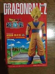 ドラゴンボールZ 超造集『スーパーサイヤ人孫悟空』送料500円