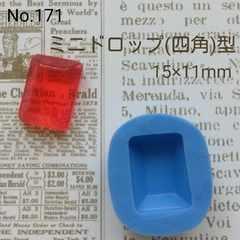 スイーツデコ型◆ミニドロップ(四角)◆ブルーミックス・レジン・粘土