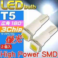 LEDバルブT5ホワイト2個 3chip内蔵SMDメーター球 as175-2