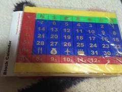 ブロックカレンダー((自由に組み替えてずっと使える((未使用