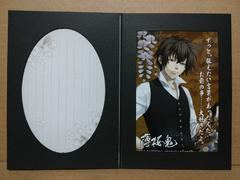 薄桜鬼/恋文/フォトグラフィ/藤堂平助(洋装)