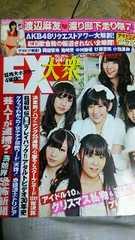 EX大衆◆12/1★渡り廊下走り隊7/アイドリング!!!/岡田茉奈/篠崎愛