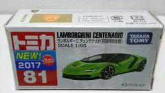 No.81・ランボルギーニ・チェンテナリオ・初回特別仕様