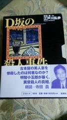 寺田農 朗読 江戸川乱歩●D坂の殺人事件★新潮カセットブック