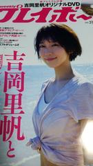 プレイボーイ◆18/7/30★吉岡里帆/オリジナルDVD
