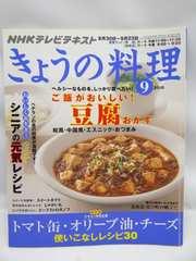 1603 NHK きょうの料理 2010年 09月号